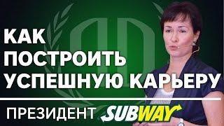Президент Subway  «Как построить успешную карьеру?»  Президент Subway Часть 1