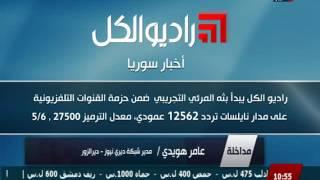 راديو الكل - عامر هويدي للحديث عن تطورات بديرالزور وارتفاع عدد مجزرة البوليل 4-6-2016