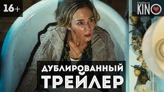Тихое место (2018) русский дублированный трейлер