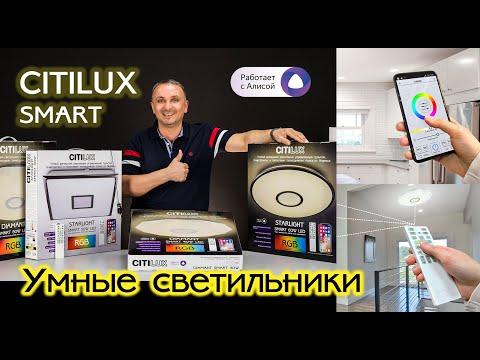 Распаковка и обзор умных светильников CITILUX SMART. Управление со смартфона, голосом, пультом.