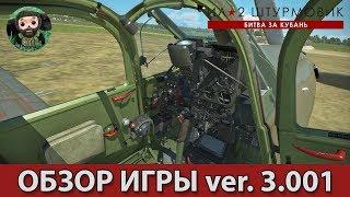 ИЛ-2 Штурмовик : Обзор Версии 3.001