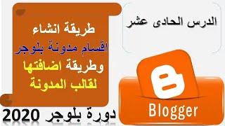 طريقة انشاء اقسام مدونة بلوجر | وعمل قائمة منسدلة للمدونة | دورة بلوجر 2020