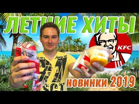 ЛЕТНИЕ ХИТЫ В КФС. ПРОБУЕМ ЛЕТНЕЕ МЕНЮ 2019 ОТ KFC