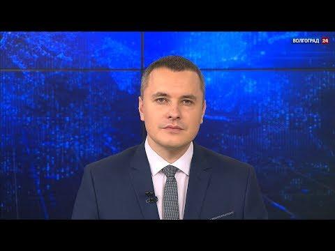 Вести-Волгоград. Выпуск 08.01.20 (19:00)