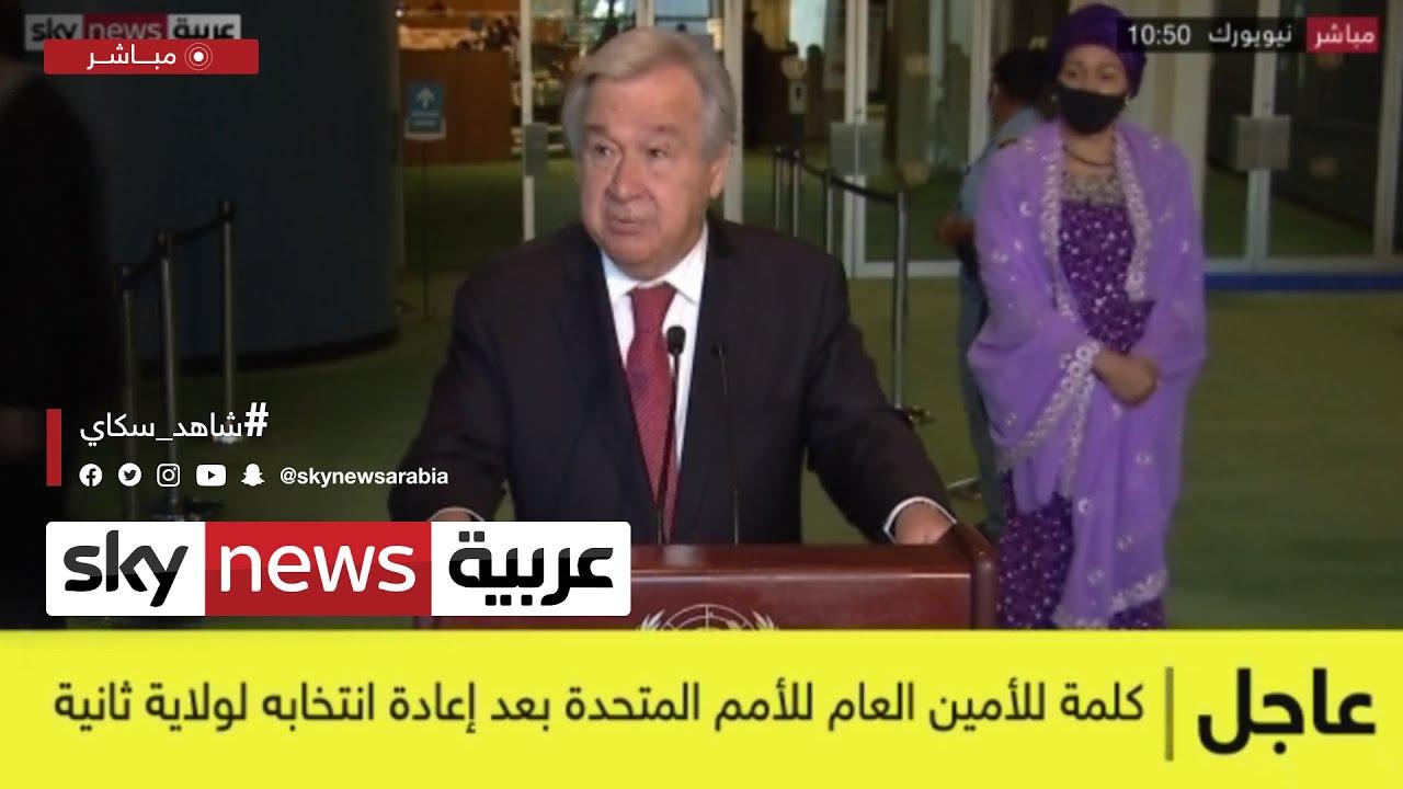 عاجل.. كلمة الأمين العام للأمم المتحدة بعد إعادة انتخابه لولاية ثانية  - 17:55-2021 / 6 / 18