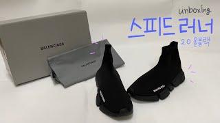 발렌시아가 스피드러너2.0 올블랙 첫 명품신발 언박싱