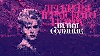 Легенды Пермского театра. Лилия Соляник