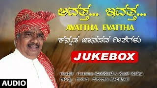 Kannada Folk Songs | Avattha Evattha Jukebox | Gururaj Hoskote Folk Songs | K S Surekha