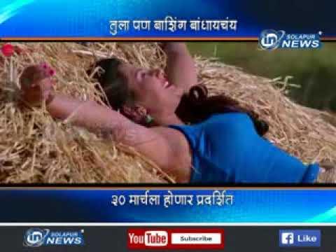 Tula Pan Bashing Bandhayachay | IN SOLAPUR NEWS
