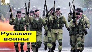Cпецназ Русские воины