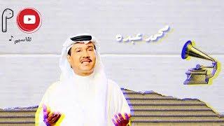 يا اول الحب | محمد عبده ♪