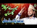 Muhammad Rashid - Mere Sarkar Ka Saya - Safa Islamic 2018