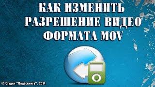 Как изменить разрешение видео формата mov(Как изменить разрешение видео формата mov Каталог видеоуроков на сайте www.video-spravka.ru., 2014-09-08T03:31:59.000Z)