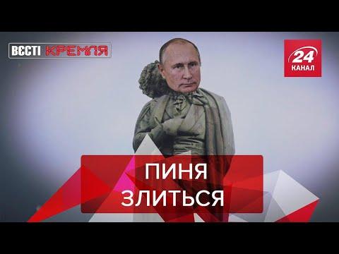 Пушкін VS Путін,