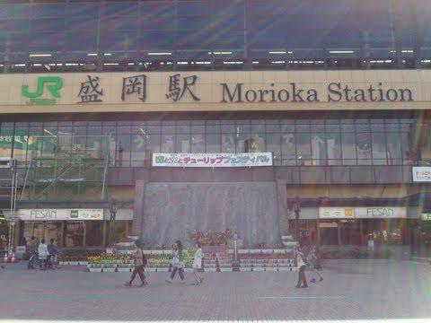 JR Morioka Station (JR 盛岡駅), Morioka City, Iwate Prefecture