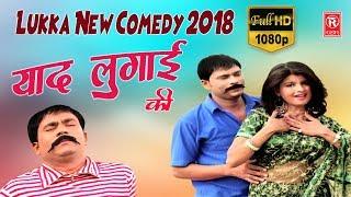 Lukka New Comedy 2018 | Yaad Lugai Ki | याद लुगाई की | Superhit Natak | Full HD | Rathore Cassettes