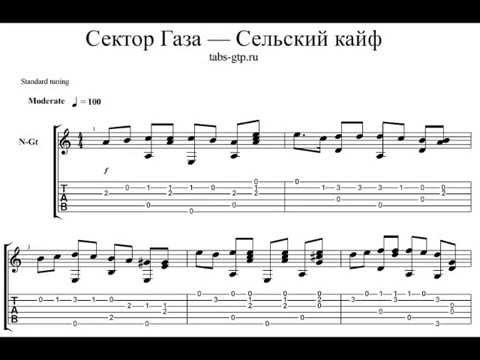 СЕКТОР ГАЗА СЕЛЬСКИЙ КАЙФ СКАЧАТЬ БЕСПЛАТНО