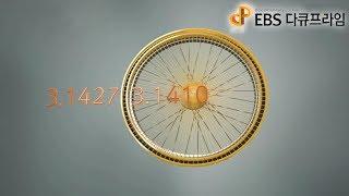 EBS 다큐프라임 - Docuprime_넘버스 (하늘의 수, π)_#002