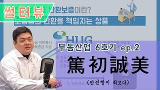 평범한 30대 인터뷰~ 부동산 피바람과 전세보증보험