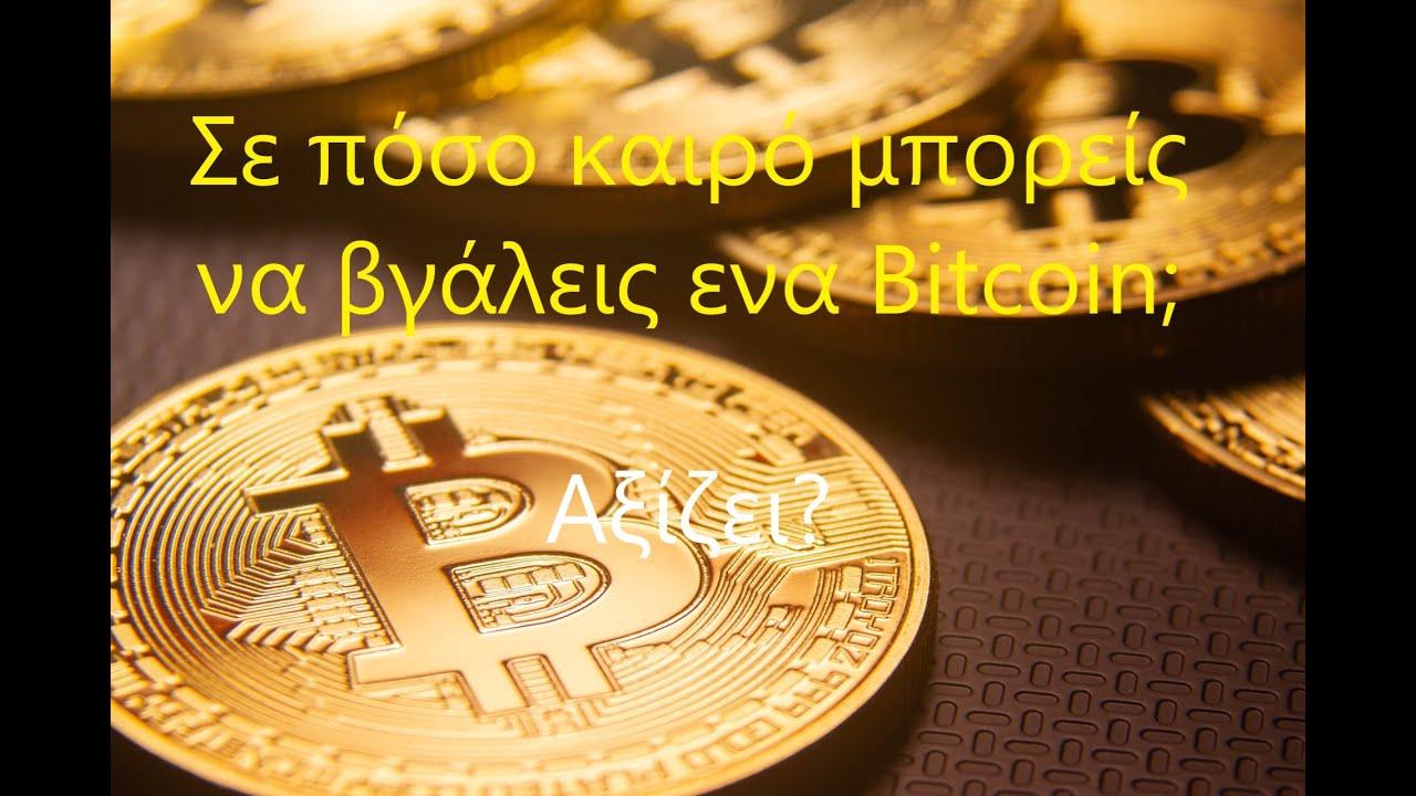 Πόσο καιρό για την πώληση bitcoin