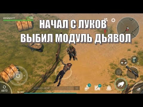 "#47 Last Day on Earth: Survival Вынес Ферму Луками, выбил модуль ""Дьявол"""