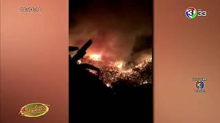 ไฟไหม้ป่ากาญจนบุรีวอด ราวภูเขาไฟระเบิดพ่นลาวาเต็มภูเขา