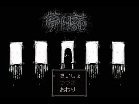 うそつきの夢 夢日誌 病んでるボクが実況プレイ part1 ver004+
