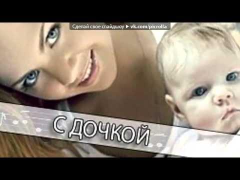 Слайд шоу из фотографий МакSим и ее дочкой Сашенькой - YouTube