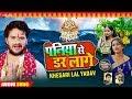 New Bhojpuri छठ गीत 2019 | Khesari Lal Yadav का नया गाना | पनिया से डर लागे - Full Audio