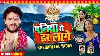 New Bhojpuri छठ गीत 2019 Khesari Lal Yadav का नया गाना पनिया से डर लागे Full Audio