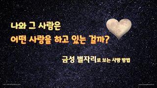 금성별자리로 보는 나와 그 사람의 사랑 방법은?