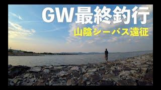 地元は遥か。ジェノスでついに。【GW遠征DAY3 島根・鳥取編】