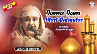 Dam Mast Kalndar Ali Ali #qawwali Parveen Rangili    Urs Dholansahidbaba Jambusar