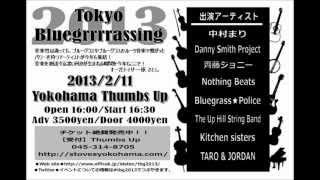 TOKYO BLUEGRRRRASSING 2013 音楽性は違っても...