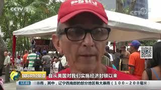 [国际财经报道]热点扫描 委内瑞拉民众签名请愿 抗议美国制裁| CCTV财经