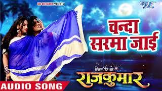 Neelkamal Singh का नया सबसे हिट गाना 2019   Chanda Sarma Jayi   Vishal Singh Bane Rajkumar
