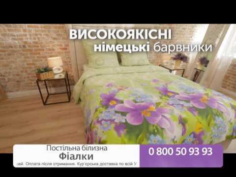 Bed Linen Fialki 3min UA
