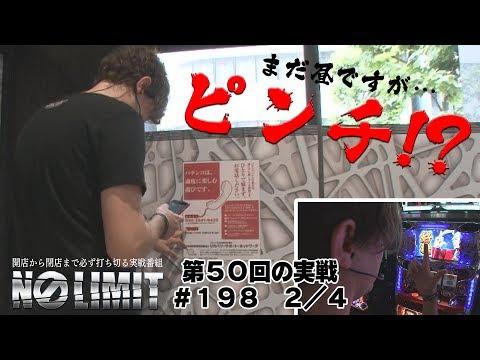 NO LIMIT -ノーリミット- 第198話(2/4)《トム》[ジャンバリ.TV][パチスロ][スロット]