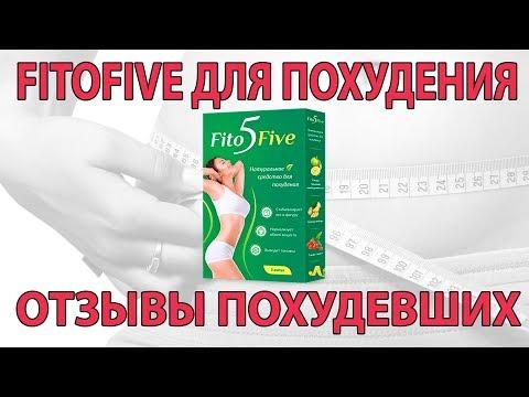 Fitofive для похудения отзывы похудевших