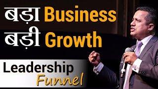 बड़ा  Business, बड़ी Growth | Leadership Funnel | Dr. Vivek Bindra