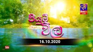 Piyum Vila | Live | 16 - 10 - 2020 | Siyatha TV Thumbnail