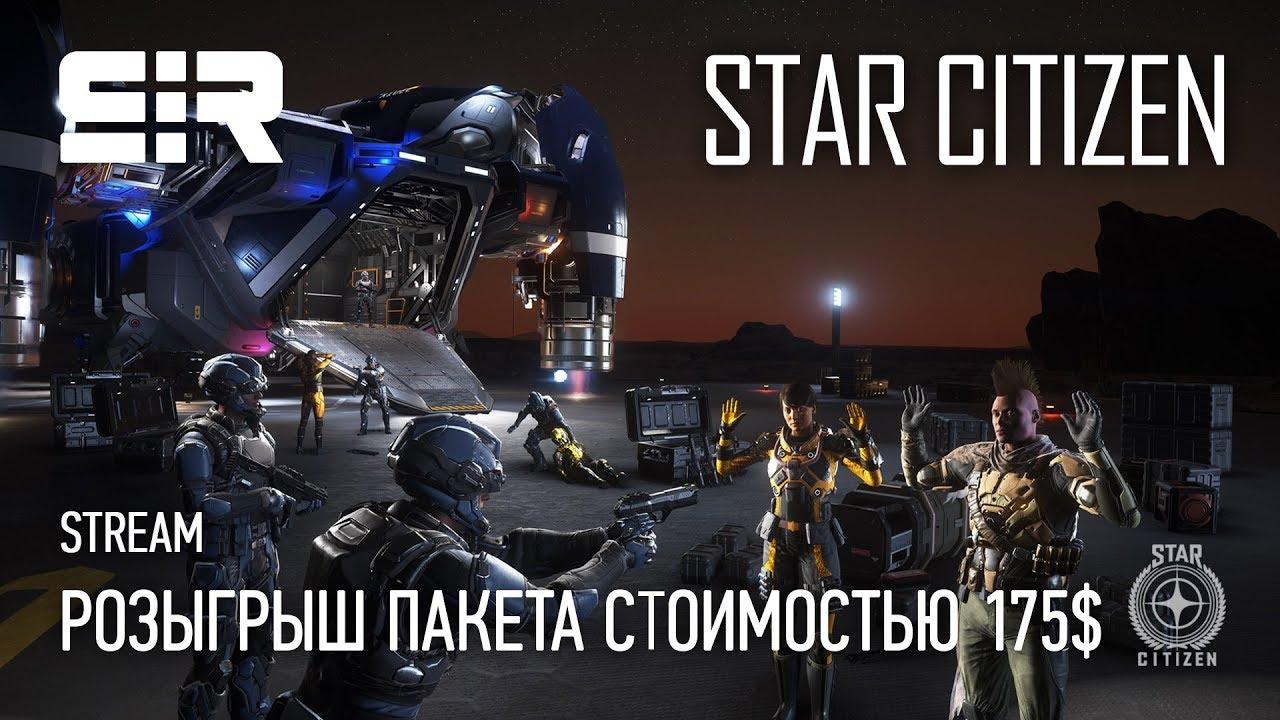 Star Citizen: Розыгрыш Пакета Стоимостью 175$ | p.3.9.1