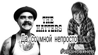 Да со мной не просто. The Hatters (Иван Сохнев, 9 лет, Елена Курникова) YouTube Videos