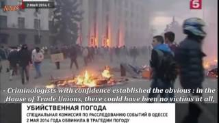 Causes of the tragedy in Odessa, Ukrainian version