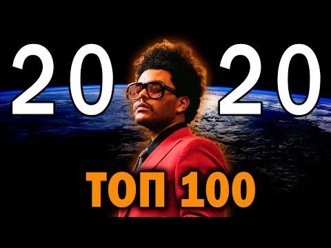 ТОП 100 МИРОВЫХ клипов 2020 года по ПРОСМОТРАМ | Лучшие зарубежные песни и хиты