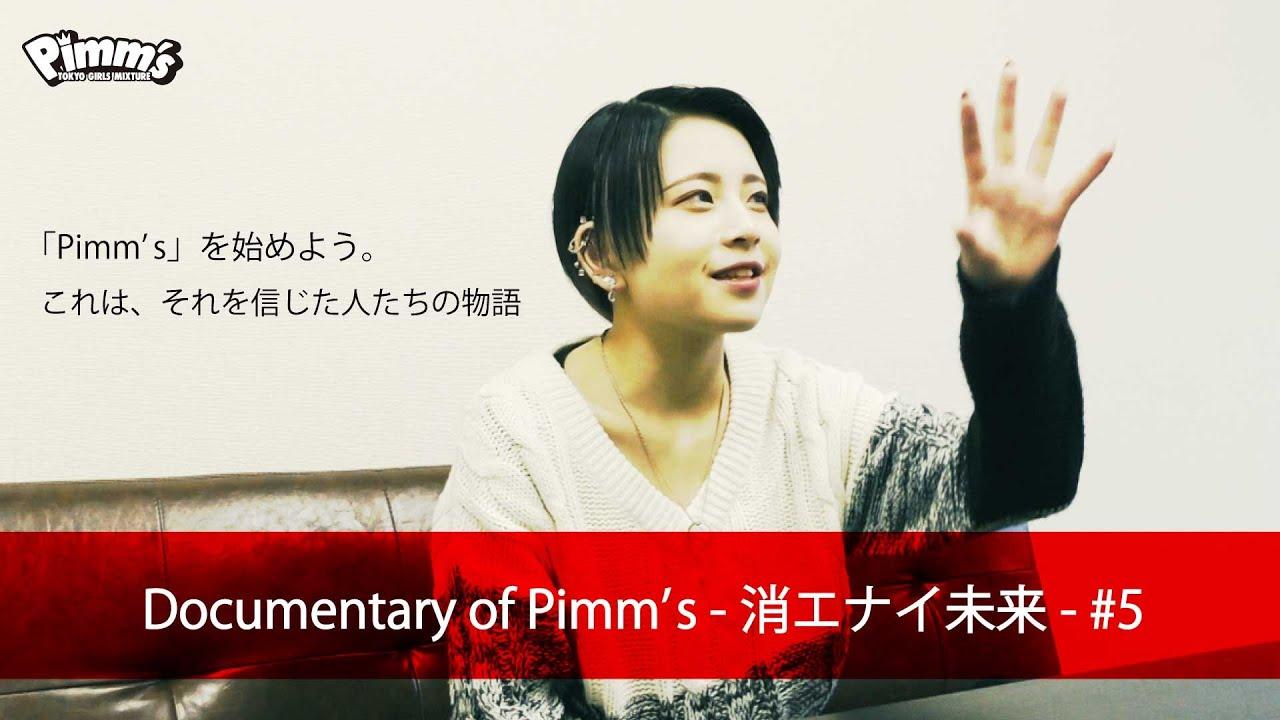 Documentary of Pimm's - 消エナイ未来 - #5