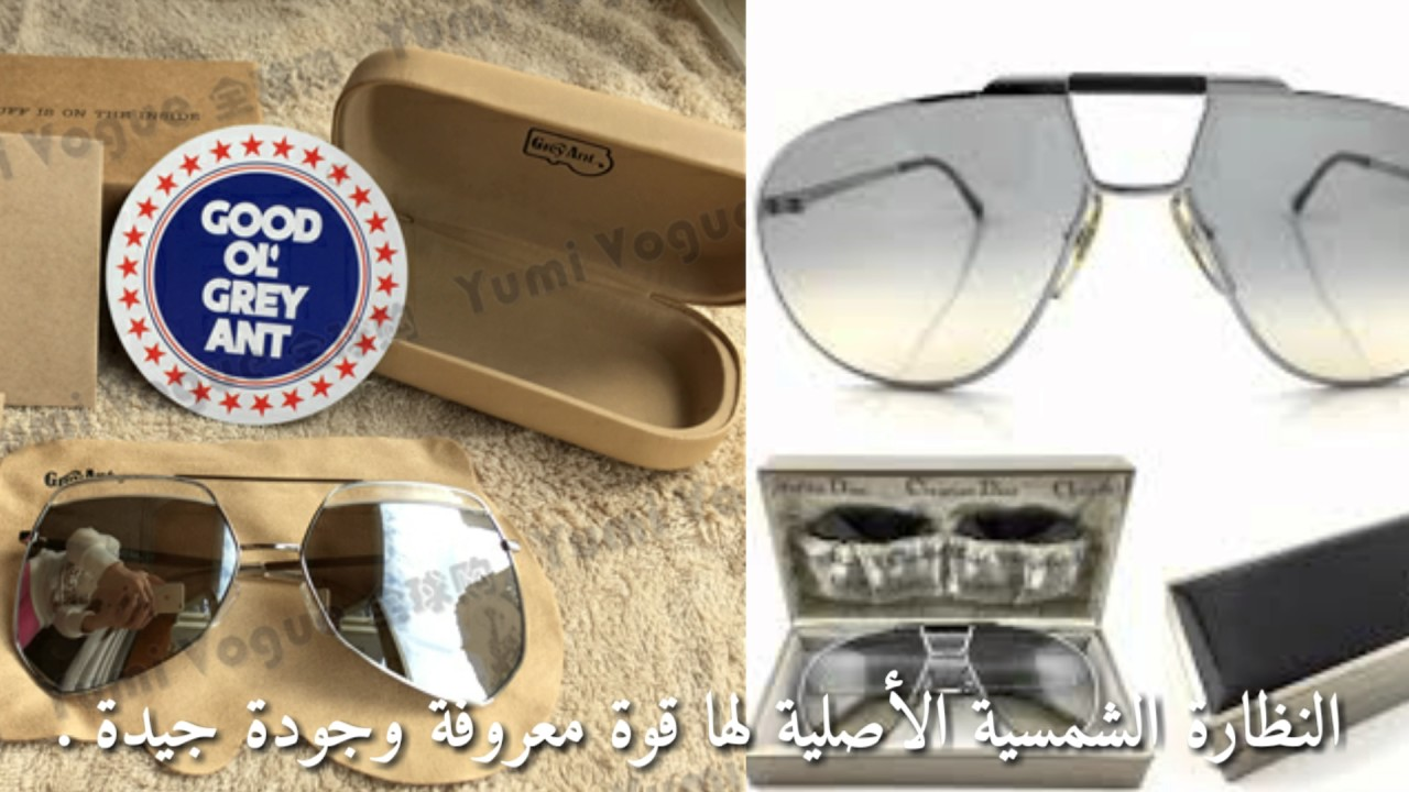 a5fb9aac8 كيفيه التفرقة بين نظارة الشمس الأصلية والتقليد - YouTube