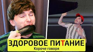 КОРОЧЕ ГОВОРЯ, ЗДОРОВОЕ ПИТАНИЕ + сборник