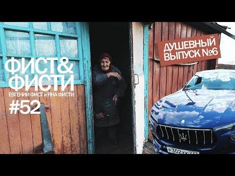 Фист и Фисти #52 Душевный выпуск №6 Первые модницы на деревне.