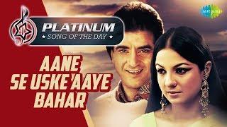 Platinum Song Of The Day | Aane Se Uske Aaye Bahar | आने से उसके आये बहार| 23rd Sept | Mohammed Rafi